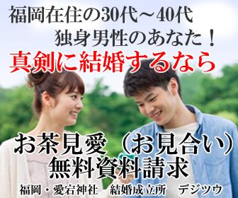福岡の30代~40代男性の婚活